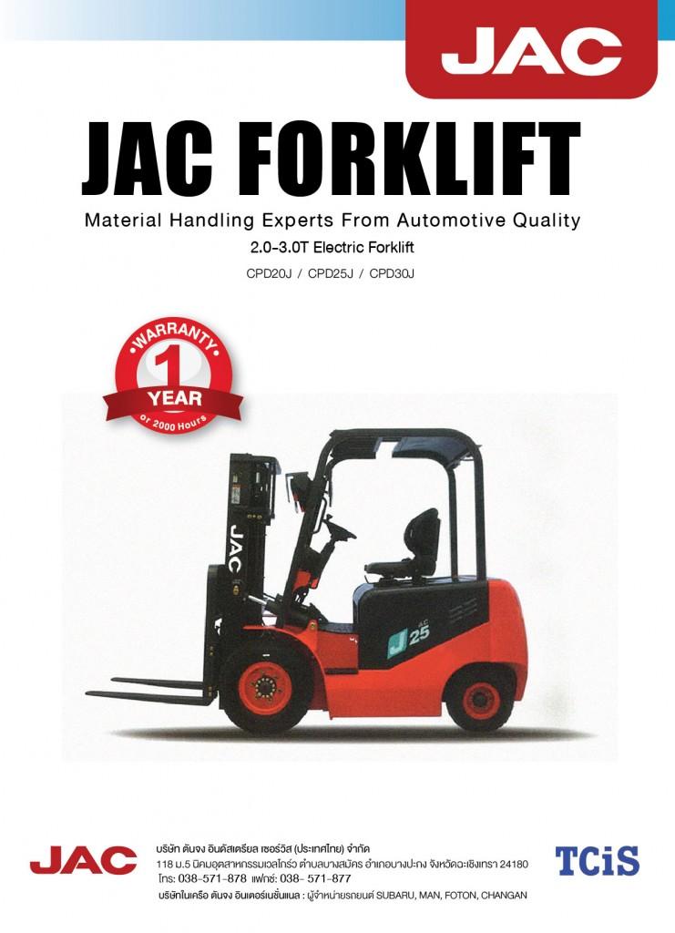 JAC Battery 2-3.5 T Front